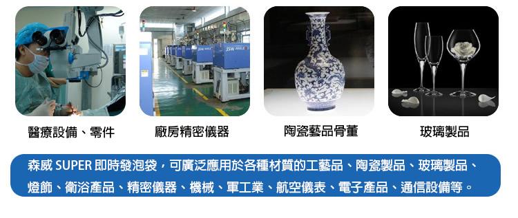 PU發泡包裝材料 適用範圍 與 建議