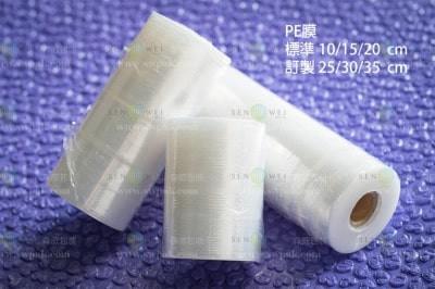 PE膜 PE纏繞膜 收縮膜 手工皂膜 打包