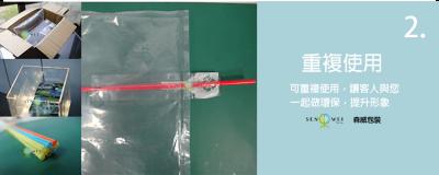 緩衝氣墊 氣袋 充氣袋 森威包裝 223