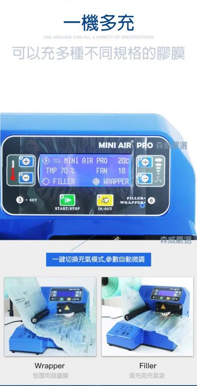 1-2 pa2 -新一代 工業型氣墊機 MINIAIR Pro 一機多充  價格 優惠 36500元 便宜推薦