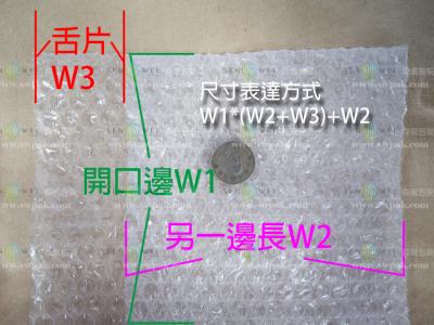 氣泡袋 零碼 客製化 小氣泡袋 氣泡布