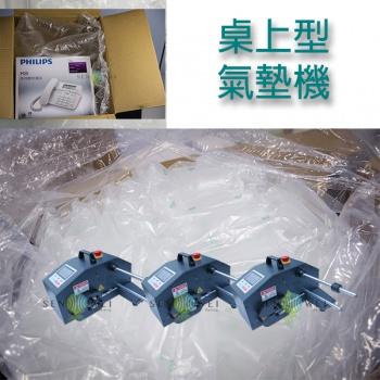桌上型緩衝氣墊製造機【SW203/AC100】